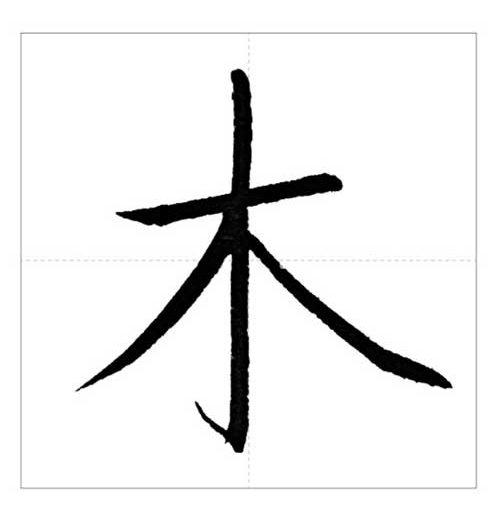 美しい「木」の書き方~今日のオトナの美文字~