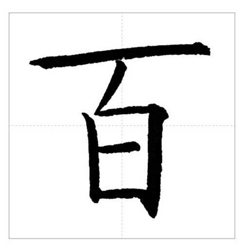 美しい「百」の書き方~今日のオトナの美文字~