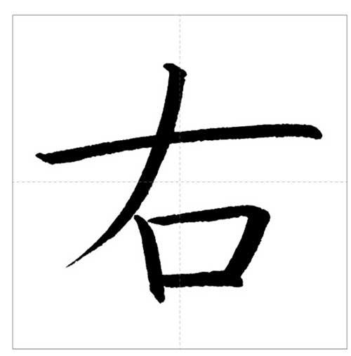 美しい「右」の書き方~今日のオトナの美文字~