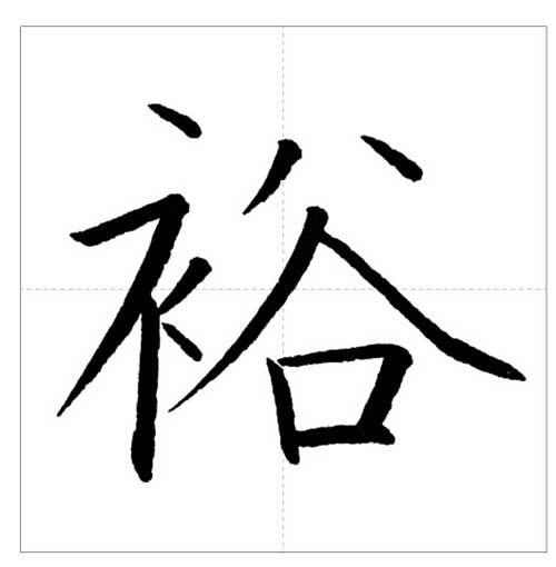美しい「裕」の書き方~今日のオトナの美文字~