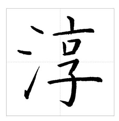 美しい「淳」の書き方~今日のオトナの美文字~
