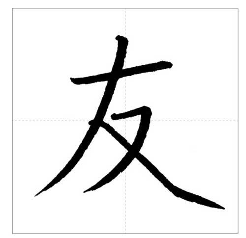 美しい「友」の書き方~今日のオトナの美文字~