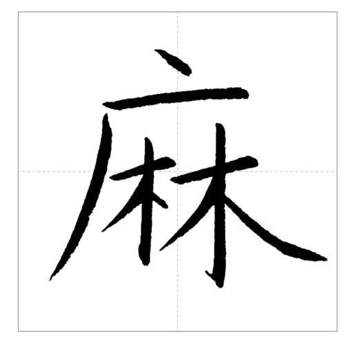 美しい「麻」の書き方~今日のオトナの美文字~