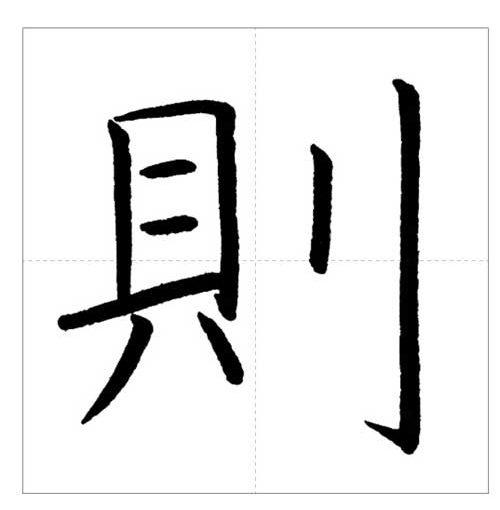 美しい「則」の書き方~今日のオトナの美文字~