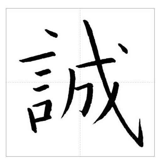 美しい「誠」の書き方~今日のオトナの美文字~