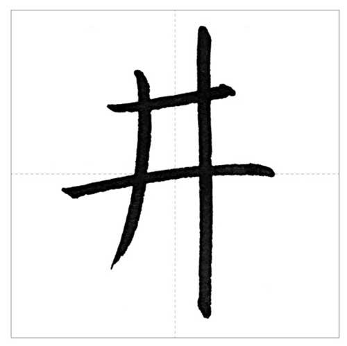 美しい「井」の書き方~今日のオトナの美文字~