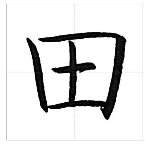 美しい「田」の書き方〜今日のオトナの美文字〜