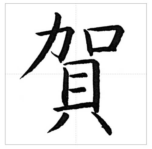 美しい「賀」の書き方~今日のオトナの美文字~