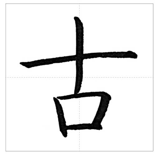 美しい「古」の書き方~今日のオトナの美文字~