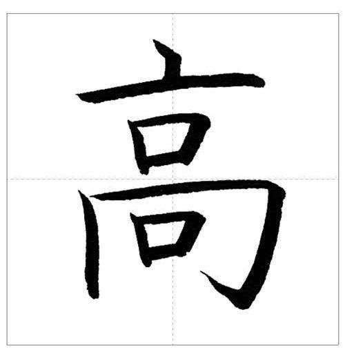 美しい「高」の書き方~今日のオトナの美文字~