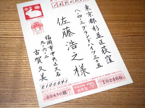 山梨県の名字ランキング10!〜今日のオトナの美文字まとめ〜