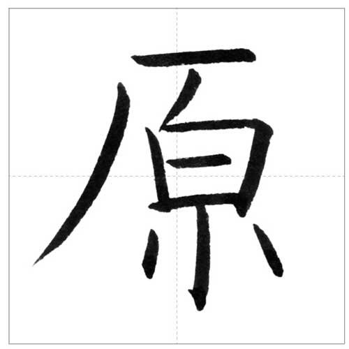 美しい「原」の書き方~今日のオトナの美文字~