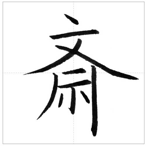 美しい「斎」の書き方~今日のオトナの美文字~