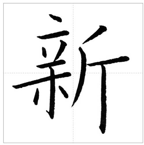 美しい「新」の書き方~今日のオトナの美文字~