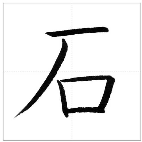 美しい「石」の書き方~今日のオトナの美文字~