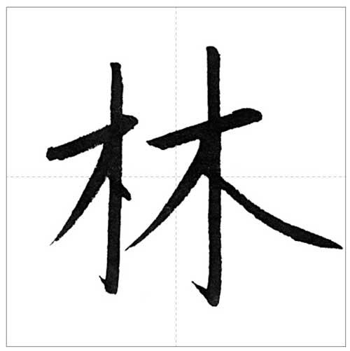 美しい「林」の書き方~今日のオトナの美文字~