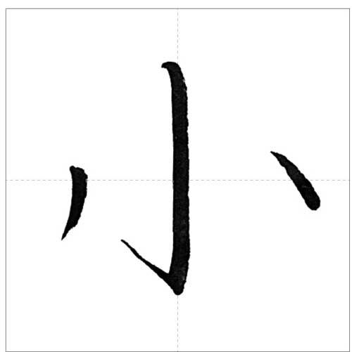 美しい「小」の書き方~今日のオトナの美文字~