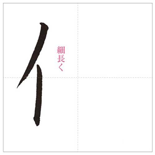 美しい「伊」の書き方~今日のオ...