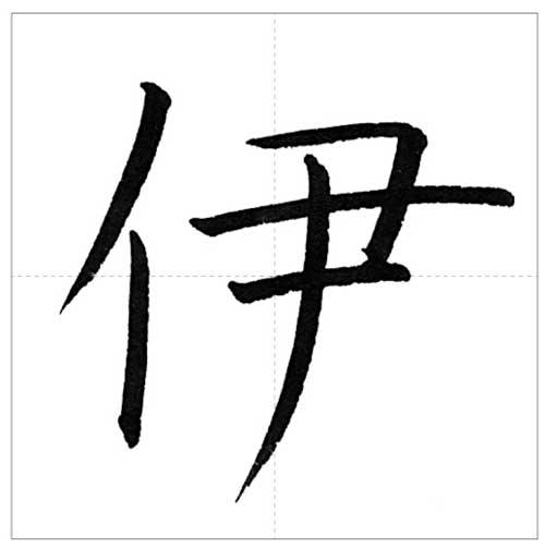 美しい「伊」の書き方~今日のオトナの美文字~