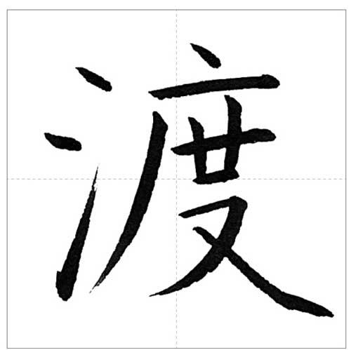 美しい「渡」の書き方~今日のオトナの美文字~