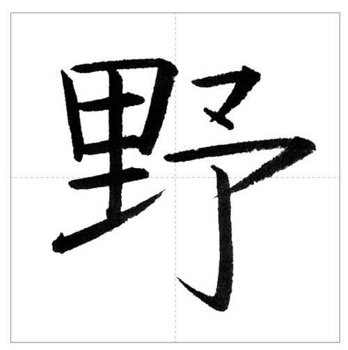 美しい「野」の書き方~今日のオトナの美文字~