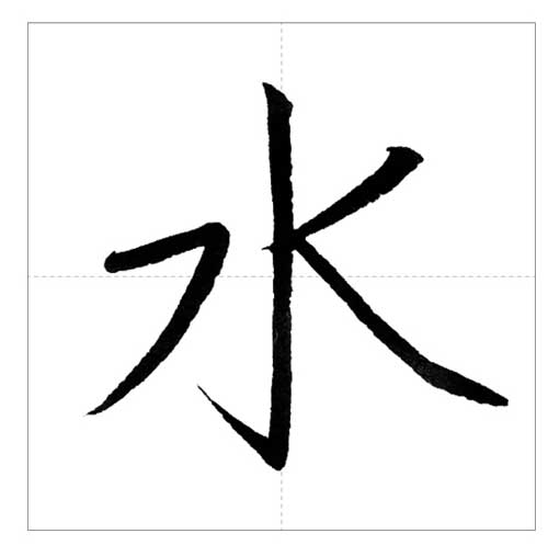 美しい「水」の書き方〜今日のオトナの美文字〜