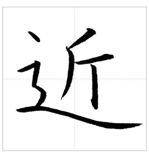 美しい「近」の書き方~今日のオトナの美文字~