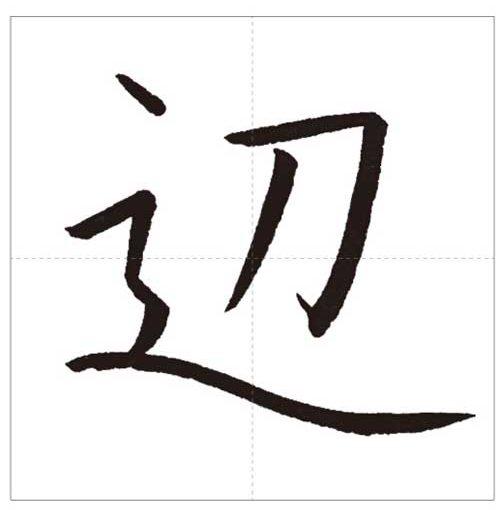 美しい「辺」の書き方~今日のオトナの美文字~