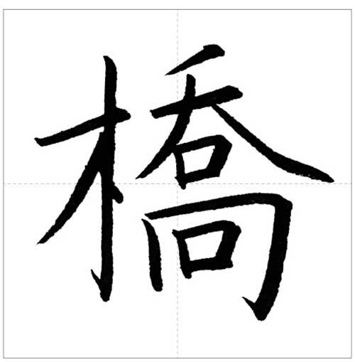 美しい「橋」の書き方~今日のオトナの美文字~