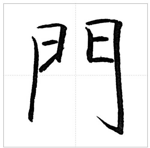 美しい「門」の書き方~今日のオトナの美文字~