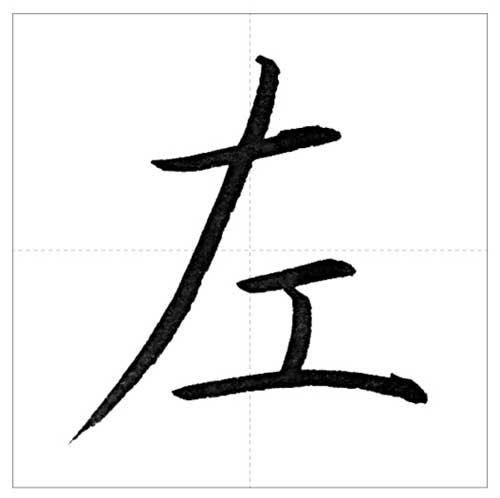 美しい「左」の書き方~今日のオトナの美文字~