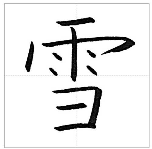 美しい「雪」の書き方~今日のオトナの美文字~