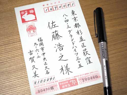 年賀状の宛名書きにおすすめ!筆風サインペン〜筆記用具〜