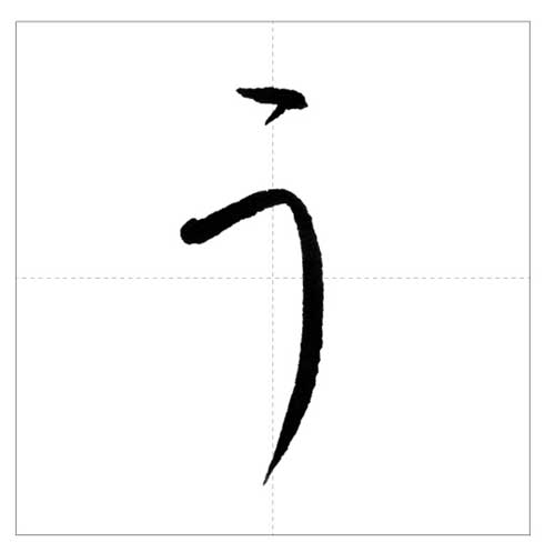 美しい「う」の書き方〜今日のオトナの美文字〜