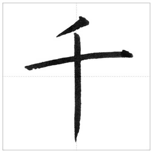 美しい「千」の書き方〜今日のオトナの美文字〜