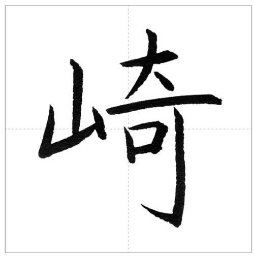 美しい「崎」の書き方~今日のオ...