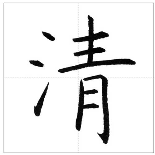 美しい「清」の書き方~今日のオトナの美文字~