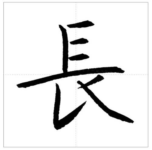 美しい「長」の書き方~今日のオ...