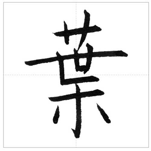 美しい「葉」の書き方~今日のオトナの美文字~