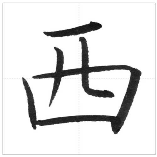美しい「西」の書き方~今日のオトナの美文字~