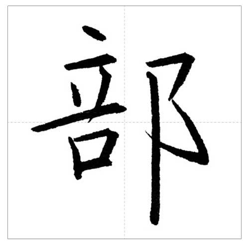美しい「部」の書き方~今日のオトナの美文字~