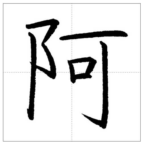 美しい「阿」の書き方~今日のオトナの美文字~