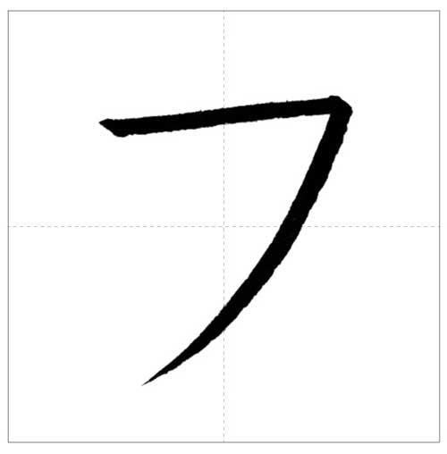 美しい「フ」の書き方~今日のオトナの美文字~