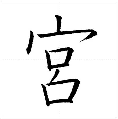 美しい「宮」の書き方~今日のオトナの美文字~