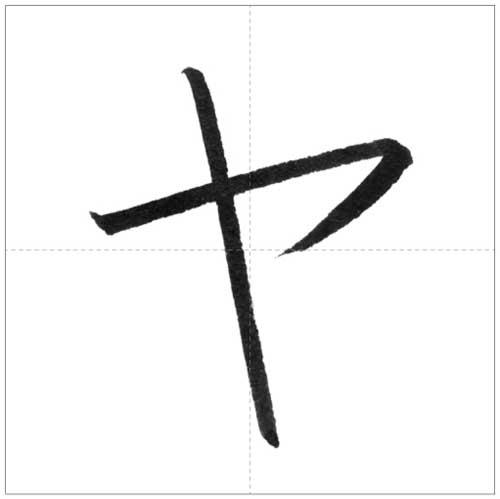 美しい「ヤ」の書き方~今日のオトナの美文字~