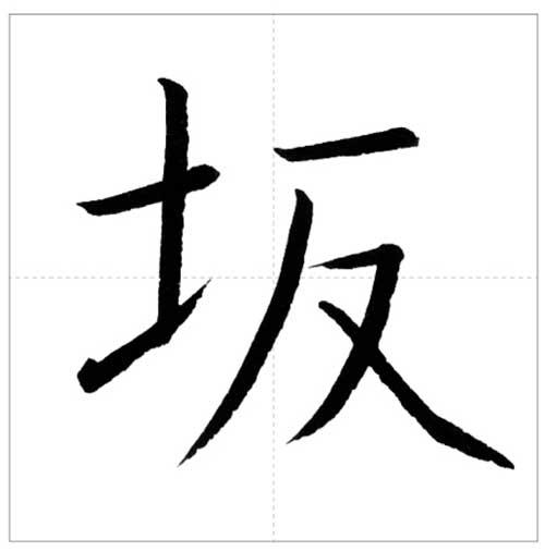 美しい「坂」の書き方~今日のオトナの美文字~