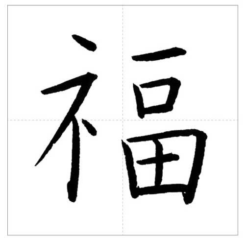美しい「福」の書き方~今日のオトナの美文字~