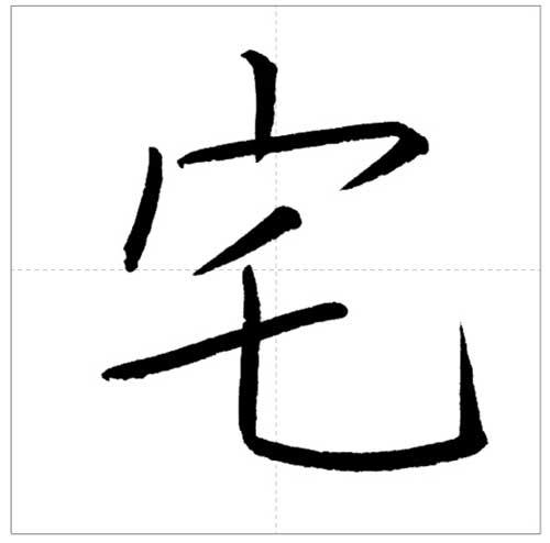 美しい「宅」の書き方~今日のオトナの美文字~