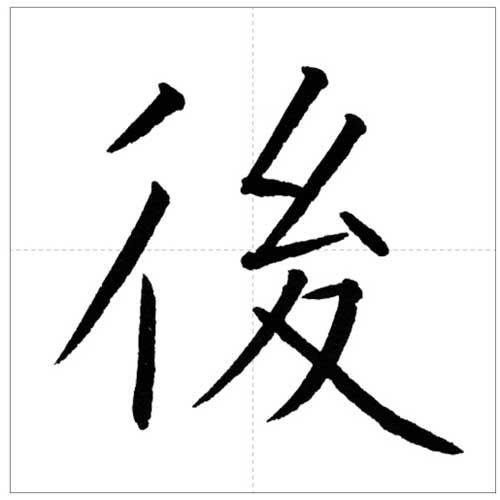 美しい「後」の書き方~今日のオトナの美文字~