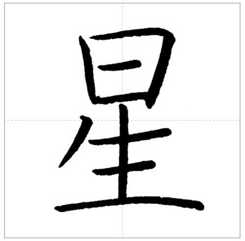 美しい「星」の書き方~今日のオトナの美文字~
